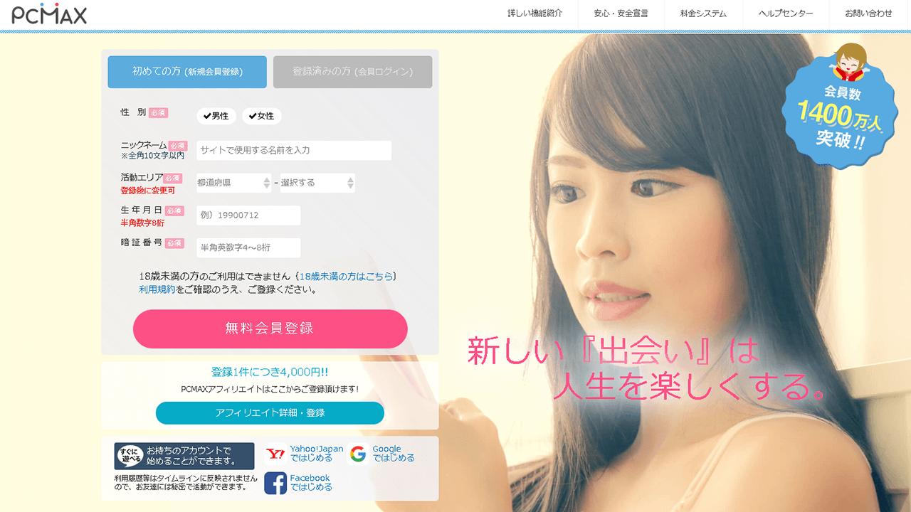 PCMAX 公式サイト