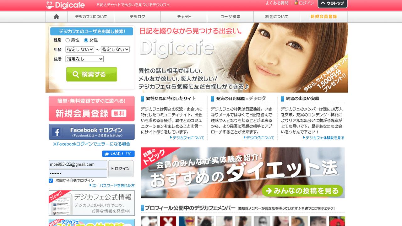 デジカフェ 公式サイト