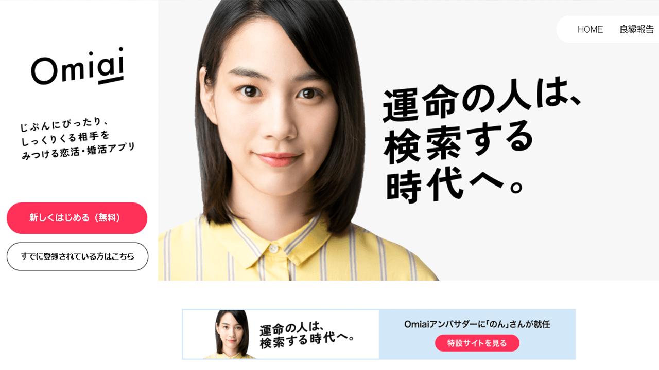 Omiai(おみあい)公式サイト