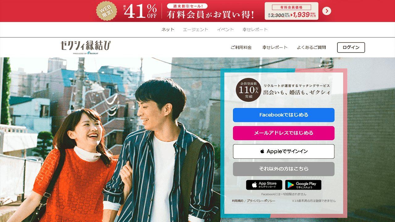 ゼクシィ縁結び・恋結び公式サイト